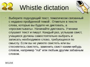 Whistle dictation Выберите подходящий текст, тематически связанный с недавно