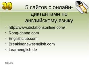 5 сайтов с онлайн-диктантами по английскому языку http://www.dictationsonline