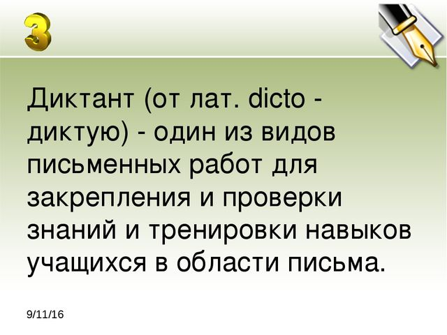 Диктант (от лат. dicto - диктую) - один из видов письменных работ для закреп...