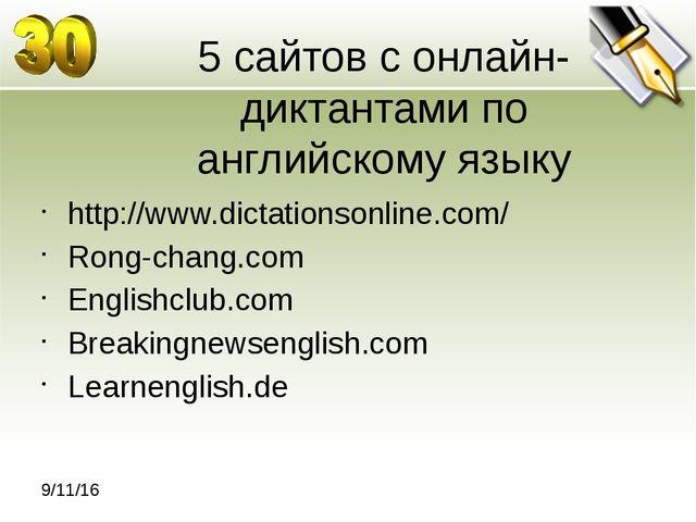 5 сайтов с онлайн-диктантами по английскому языку http://www.dictationsonline...