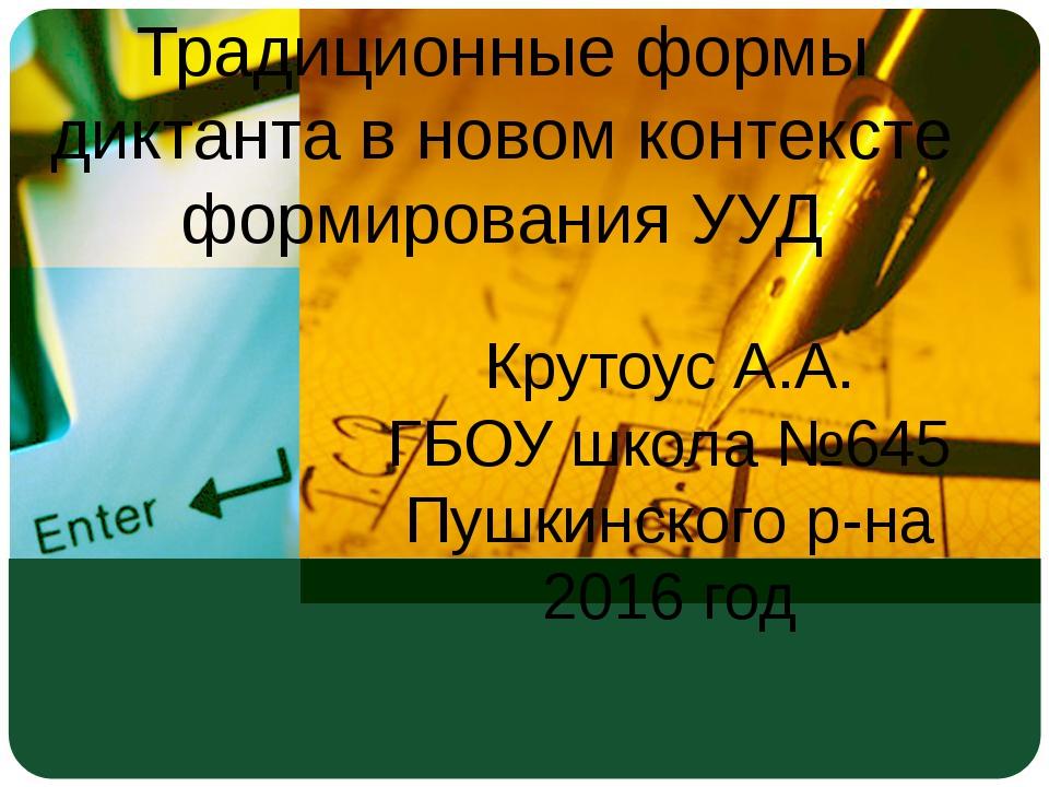 Традиционные формы диктанта в новом контексте формирования УУД Крутоус А.А. Г...