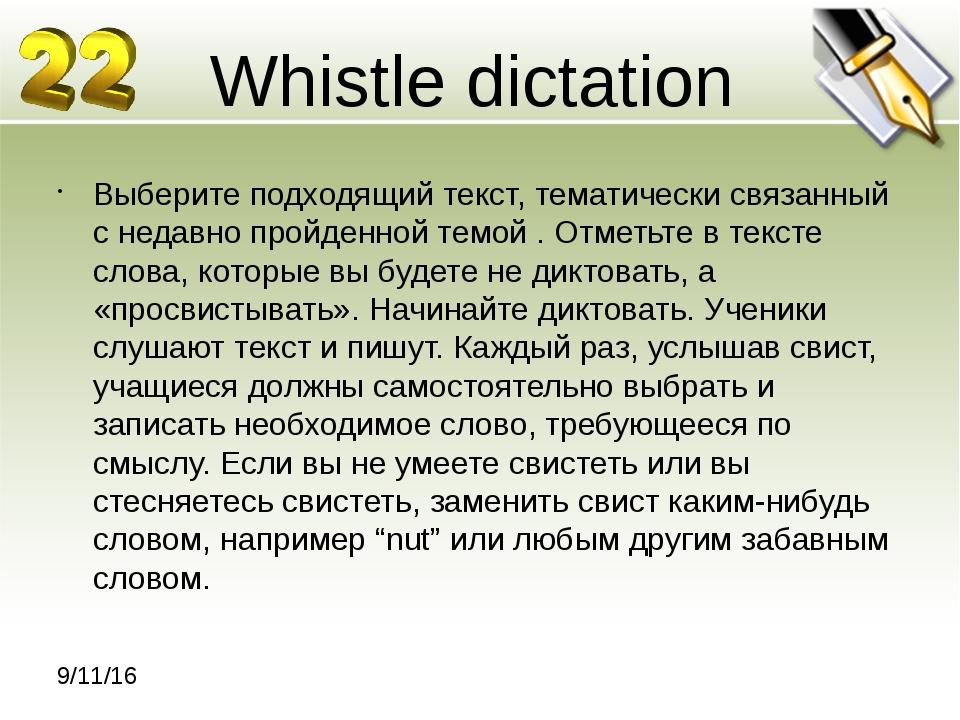 Whistle dictation Выберите подходящий текст, тематически связанный с недавно...