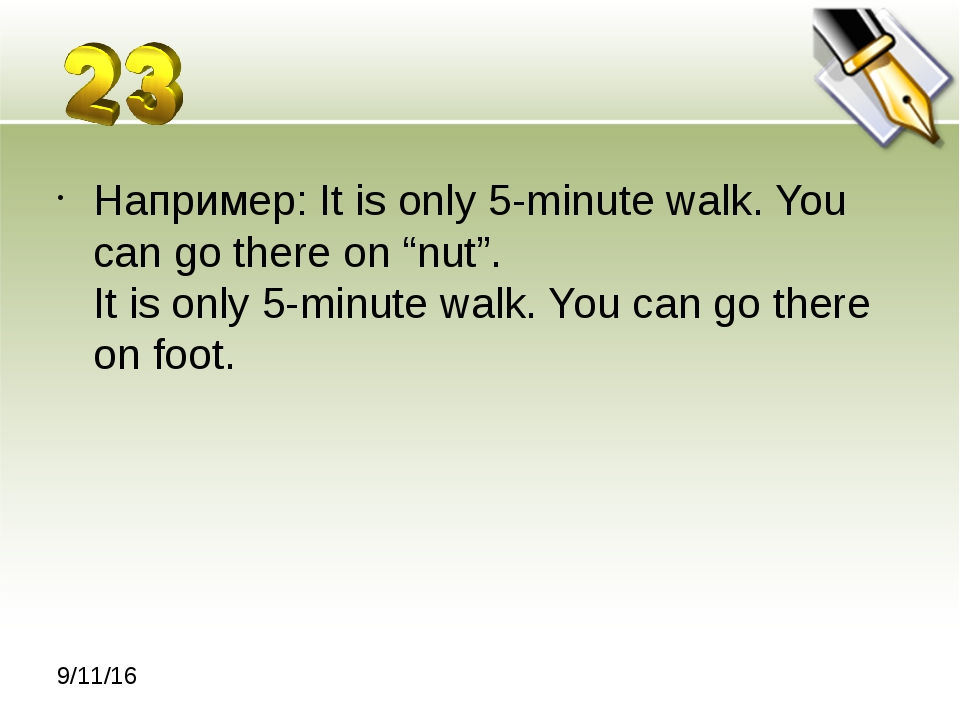 "Например: It is only 5-minute walk. You can go there on ""nut"". It is only 5-..."