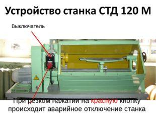 Выключатель При резком нажатии на красную кнопку происходит аварийное отключе