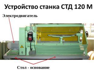 Стол - основание Электродвигатель
