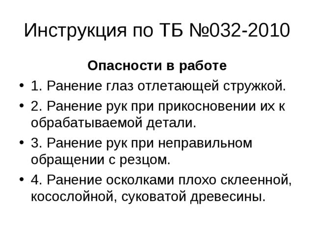 Инструкция по ТБ №032-2010 Опасности в работе 1. Ранение глаз отлетающей стру...