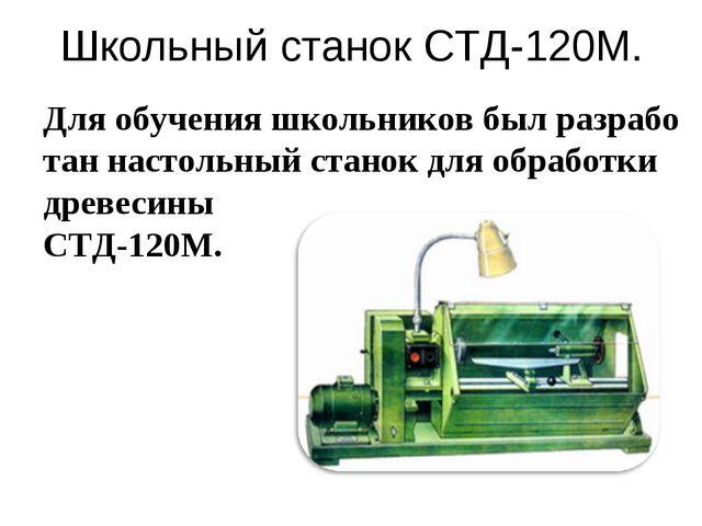 Школьный станок СТД-120М. Для обучения школьников был разрабо тан настольный...