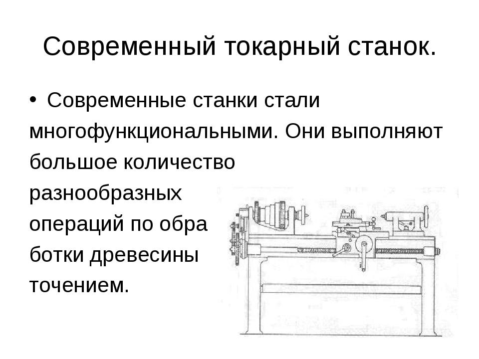 Современный токарный станок. Современные станки стали многофункциональными. О...
