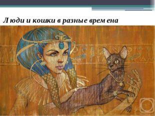 Люди и кошки в разные времена