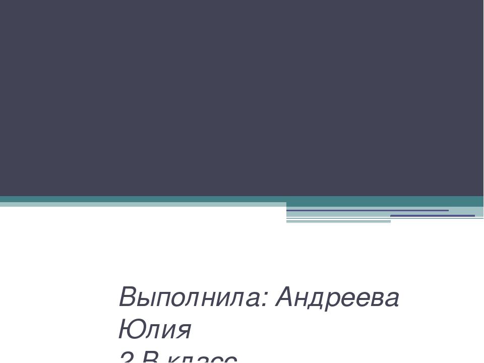 Проект Тема «Кошки» Выполнила: Андреева Юлия 2 В класс