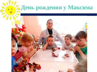 День рождения у Максима