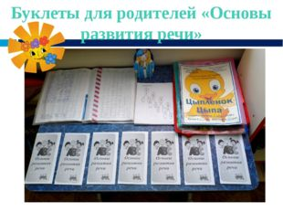 Буклеты для родителей «Основы развития речи»