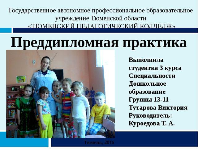 Государственное автономное профессиональное образовательное учреждение Тюменс...