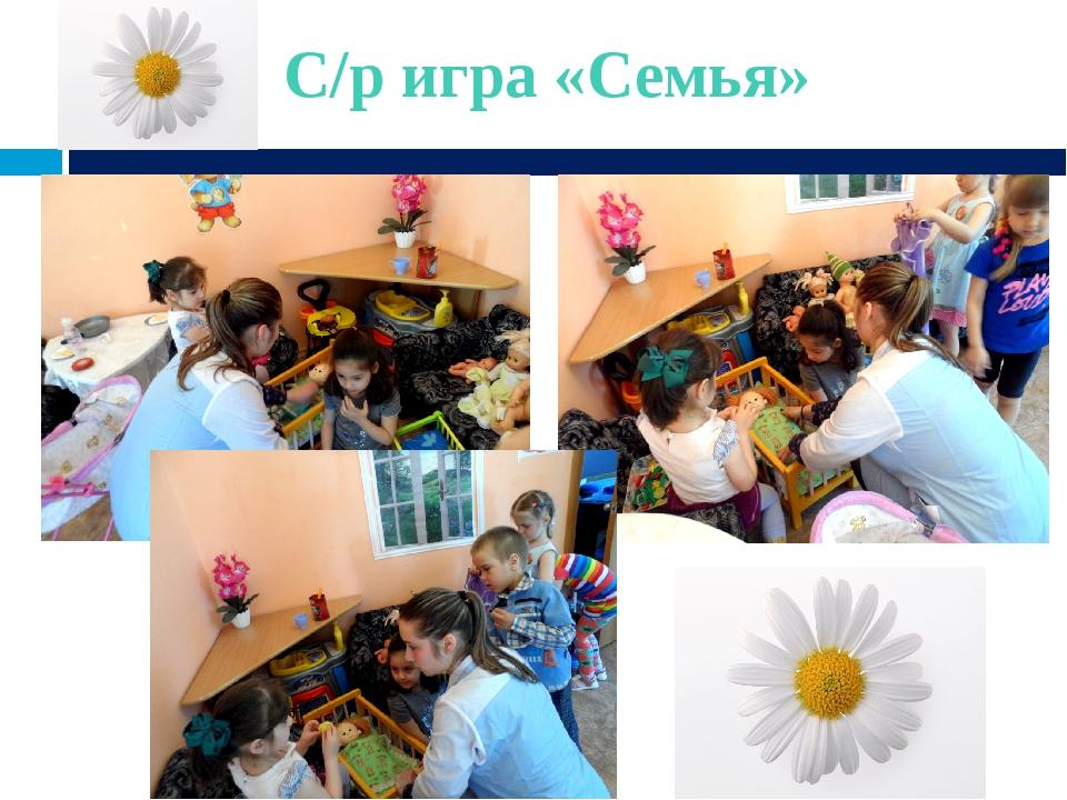 С/р игра «Семья»
