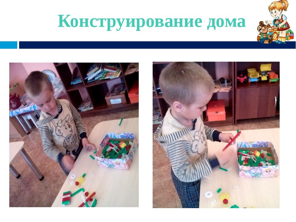 Конструирование дома