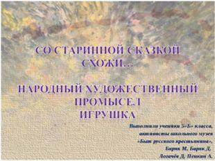 Выполнили ученики 5»Б» класса, активисты школьного музея «Быт русского крест