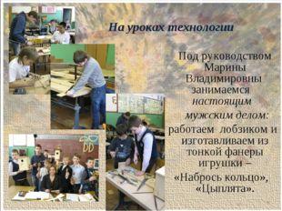 Под руководством Марины Владимировны занимаемся настоящим мужским делом: раб