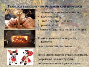 Техника выполнения дымковской игрушки В летние месяцы заготавливали красную г