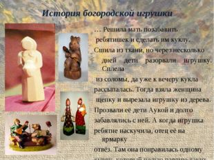 История богородской игрушки … Решила мать позабавить ребятишек и сделать им к