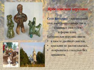Ярославская игрушка Село Бабурино – крупнейший очаг народного гончарства и…