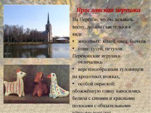 Ярославская игрушка На Перекоп, чтобы зазывать весну, делали свистульки в ви