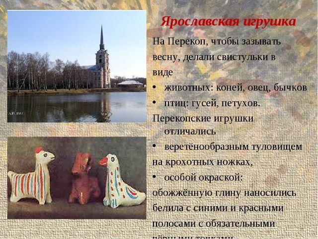 Ярославская игрушка На Перекоп, чтобы зазывать весну, делали свистульки в ви...