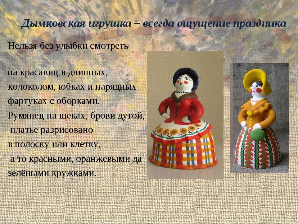 Дымковская игрушка – всегда ощущение праздника Нельзя без улыбки смотреть на...
