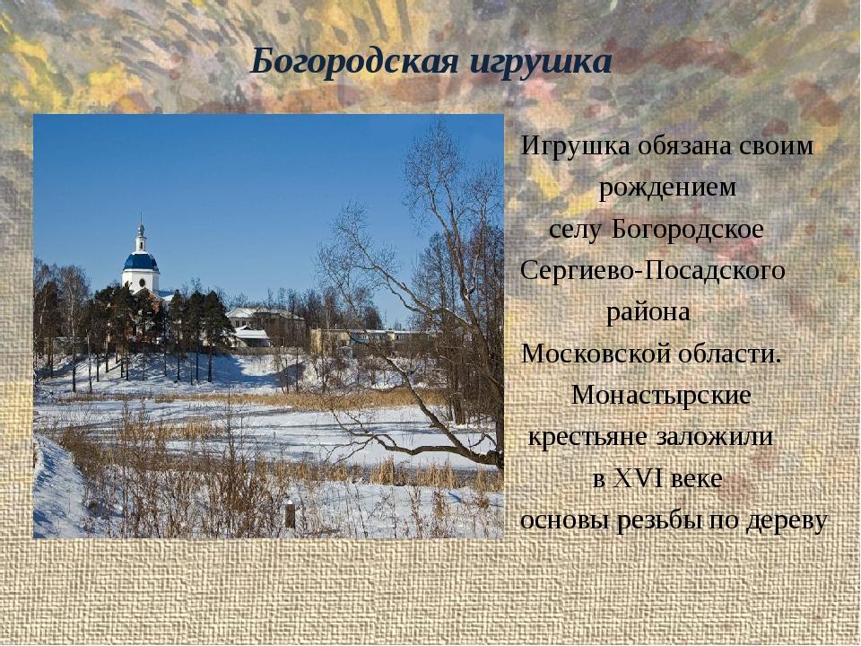 Богородская игрушка Игрушка обязана своим рождением селу Богородское Сергиево...