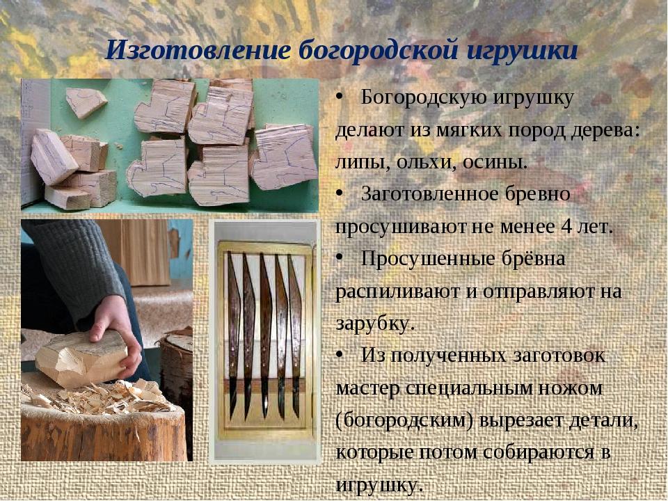 Изготовление богородской игрушки Богородскую игрушку делают из мягких пород д...