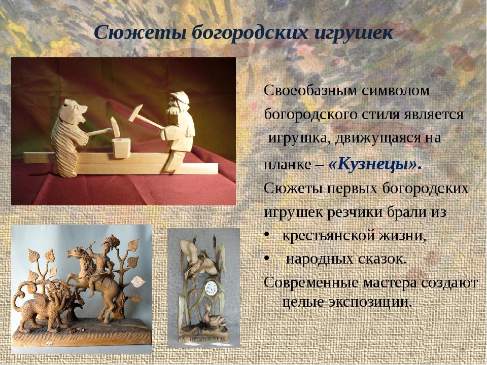 Сюжеты богородских игрушек Своеобазным символом богородского стиля является и...