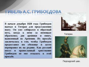В начале декабря 1828 года Грибоедов выехал в Тегеран для представления шаху.