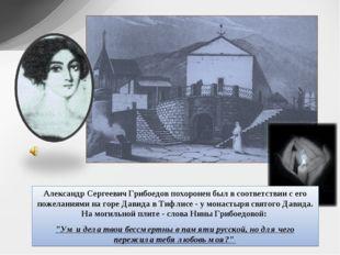 Александр Сергеевич Грибоедов похоронен был в соответствии с его пожеланиями