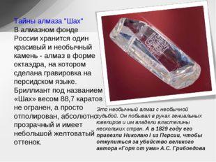 """Тайны алмаза """"Шах"""" В алмазном фонде России хранится один красивый и необычный"""