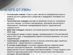Основными темами «Горя от ума» являются изображение жизни и нравов русского д