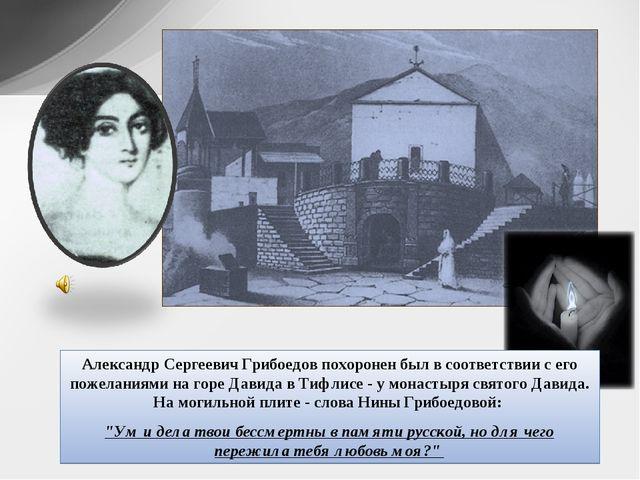 Александр Сергеевич Грибоедов похоронен был в соответствии с его пожеланиями...