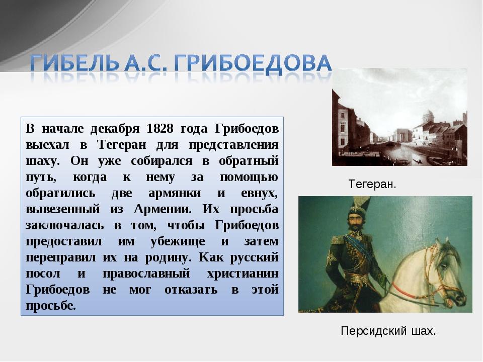 В начале декабря 1828 года Грибоедов выехал в Тегеран для представления шаху....