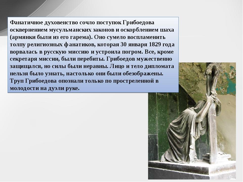 Фанатичное духовенство сочло поступок Грибоедова осквернением мусульманских з...