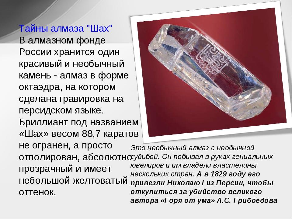 """Тайны алмаза """"Шах"""" В алмазном фонде России хранится один красивый и необычный..."""