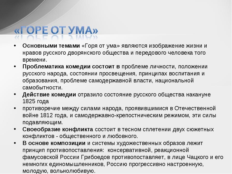 Основными темами «Горя от ума» являются изображение жизни и нравов русского д...