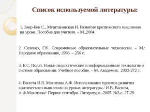 Список используемой литературы: 1. Заир-Бек С., Муштавинская И. Развитие крит