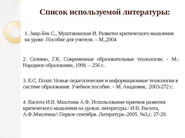 Список используемой литературы: 1. Заир-Бек С., Муштавинская И. Развитие крит...