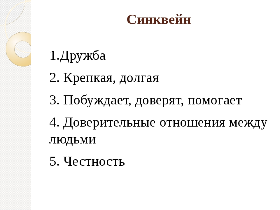 Синквейн 1.Дружба 2. Крепкая, долгая 3. Побуждает, доверят, помогает 4. Довер...