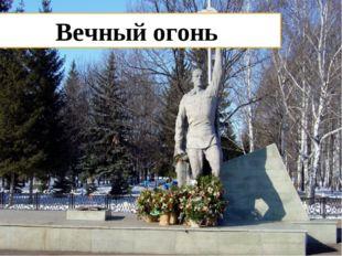 Вечный огонь Выполнила: Абдуллина Алсу Салаватовна 5 «Б» класс