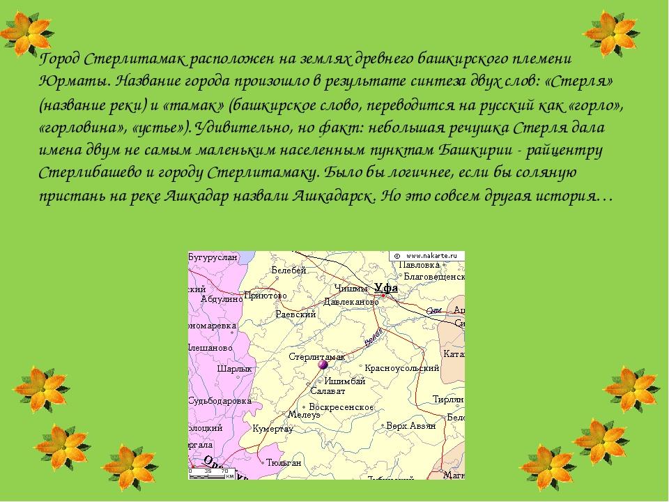 Город Стерлитамак расположен на землях древнего башкирского племени Юрматы. Н...