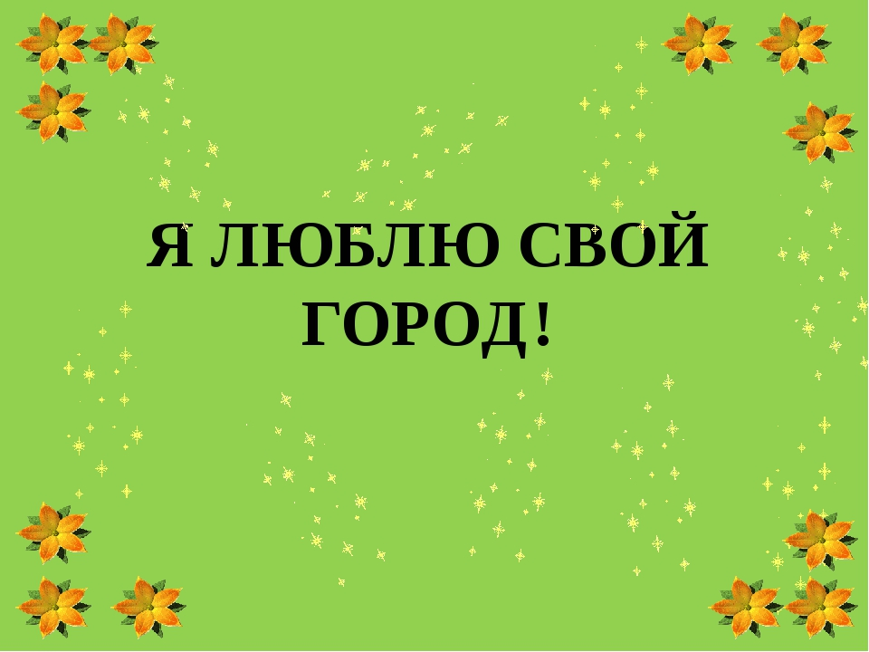 Я ЛЮБЛЮ СВОЙ ГОРОД! Выполнила: Абдуллина Алсу Салаватовна 5 «Б» класс