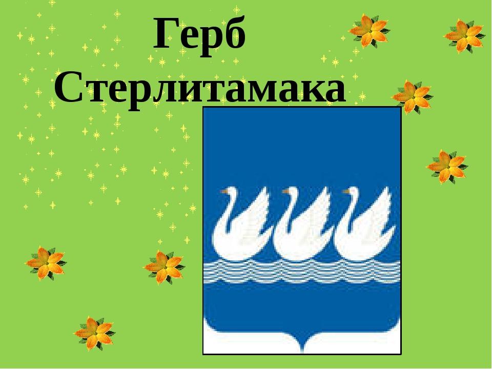 Герб Стерлитамака Выполнила: Абдуллина Алсу Салаватовна 5 «Б» класс