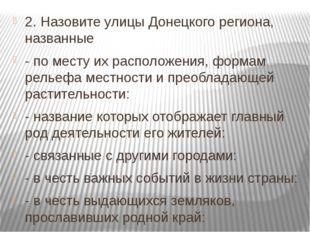 2.Назовите улицы Донецкого региона, названные - по месту их расположения, фо