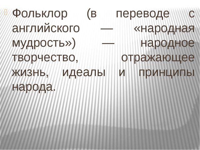 Фольклор (в переводе с английского — «народная мудрость») — народное творчест...