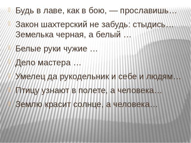 Будь в лаве, как в бою, — прославишь… Закон шахтерский не забудь: стыдись… Зе...