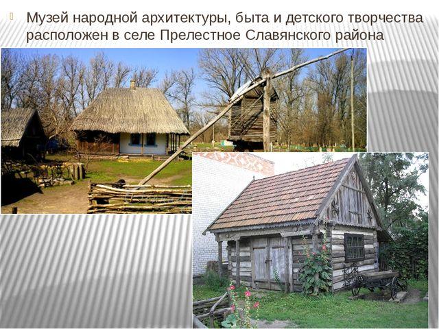Музей народной архитектуры, быта и детского творчества расположен в селе Прел...